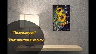 Уйменова Анастасия, урок живописи маслом «Подсолнухи»