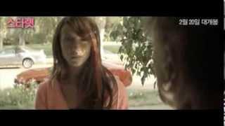 [스타렛] 예고편 Starlet (2012) trailer (Kor)