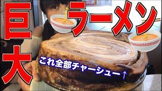 【大食い】なにこれ?背脂マシマシ日本一大きいチャーシューが乗ったラーメンが凄すぎた【三年食太郎】