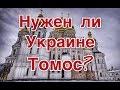 Нужен ли Украине Томос и новая церковь?
