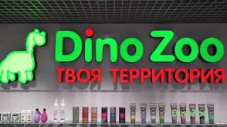 Гипермаркет зоотоваров Dino Zoo