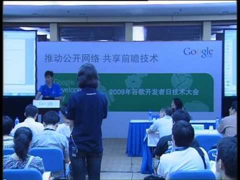 China GDD 2009-iGoogle Gadget开发的介绍: 工具、技巧、和秘诀,以及Themes APIs