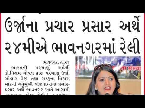 Press Conference | Bhavnagar, Gujarat by Dr. Neelam Goyal