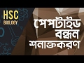 ০৮৩) অধ্যায় ৩ - কোষ রসায়ন : Peptide Bond সনাক্তকরণ (Identification of Peptide Bond) [HSC |
