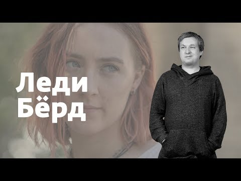 Антон Долин о фильме  «Леди Бёрд»