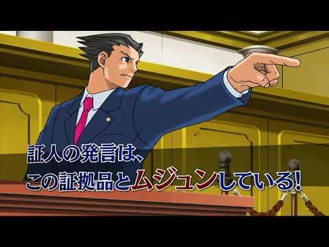 Phoenix Wright: Ace Attorney Trilogy trailer (Switch)