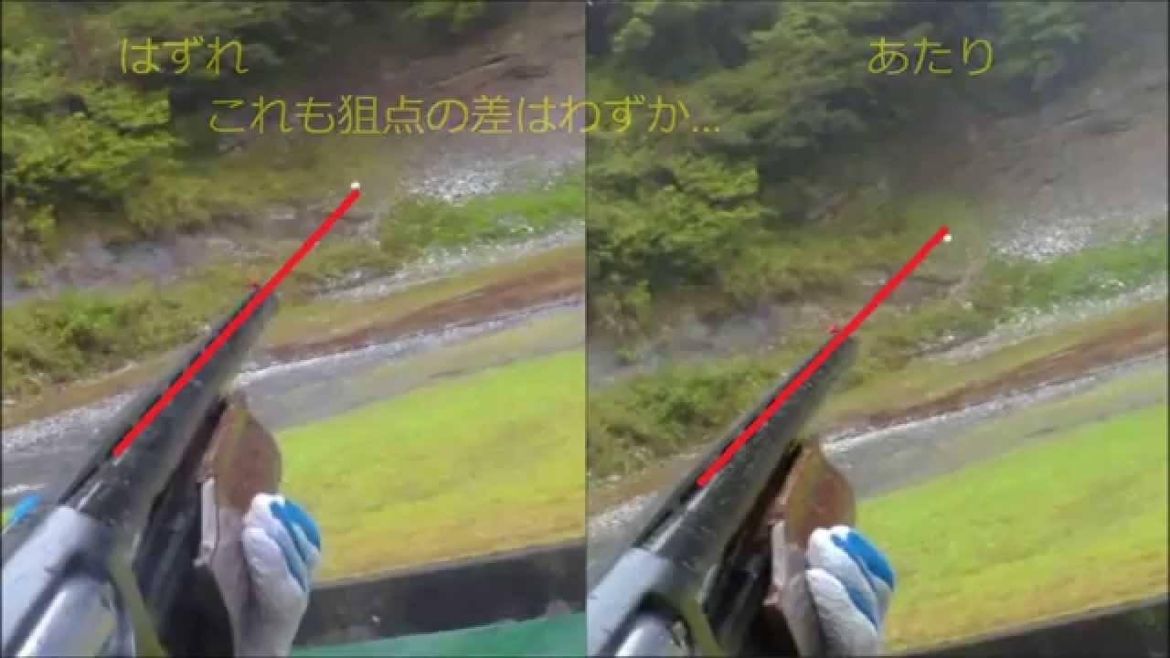 クレー 射撃 静岡