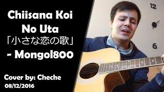 Chiisana Koi No Uta 「小さな恋の歌」- Mongol800 (Cover by Cheche)
