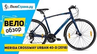 Городской велосипед Merida Crossway Urban 40-D 2018. Обзор