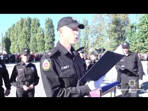 ГУ Національної поліції в Харківській області: Першокурсники ХНУВС склали Присягу працівника поліції