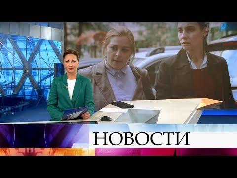 Выпуск новостей в 15:00 от 16.09.2019