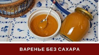 Варенье Без Сахара Из Персиков