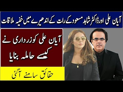Ayyan Ali and Dr Shahid Masood Secret Meeting | Zardari and Ayyan Ali Relationship