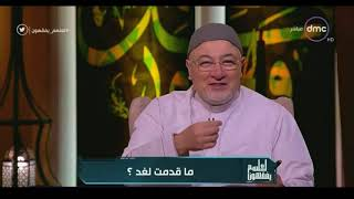 لعلهم يفقهون - الشيخ رمضان عبد المعز: الأغنياء 4 أنواع يوم القيامة