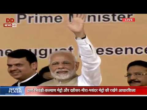 Full Event: PM Narendra Modi lays foundation stone of various projects in Thane