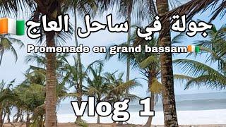 Vlog1: جولة معي  في ساحل العاج🇨🇮🇨🇮👌        Voyage en côte d'ivoire (grand bassam)