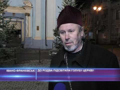 До Різдва підсвітили голубу церкву