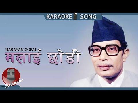 Malai Chhodi - Narayan Gopal | Nepali Karaoke Song With Lyrics | Music Nepal