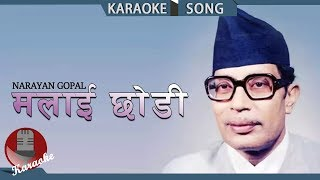 Malai Chhodi - Narayan Gopal | Nepali Karaoke Song With Lyrics | Music Nepal