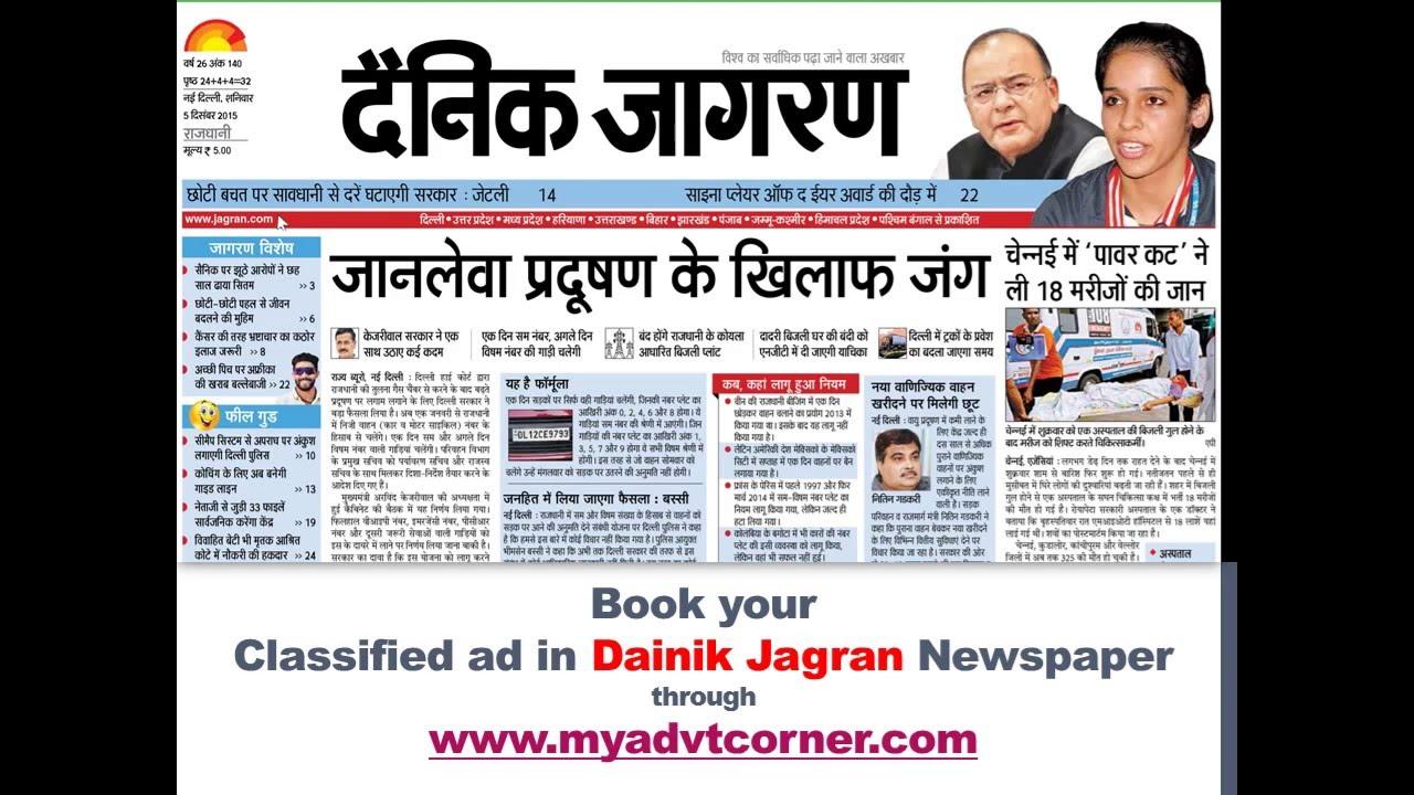 09-12-2018: rohtak bhaskar epaper: read rohtak bhaskar local.