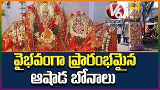 Ashada Bonalu Jatara 2020 : Grand start of Bonalu in Hyderabad   V6 News