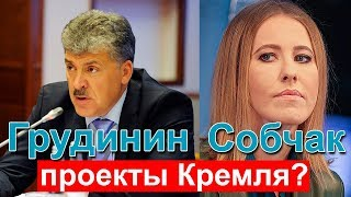 Грудинин и Собчак - неЗАВИСИМЫЕ кандидаты?