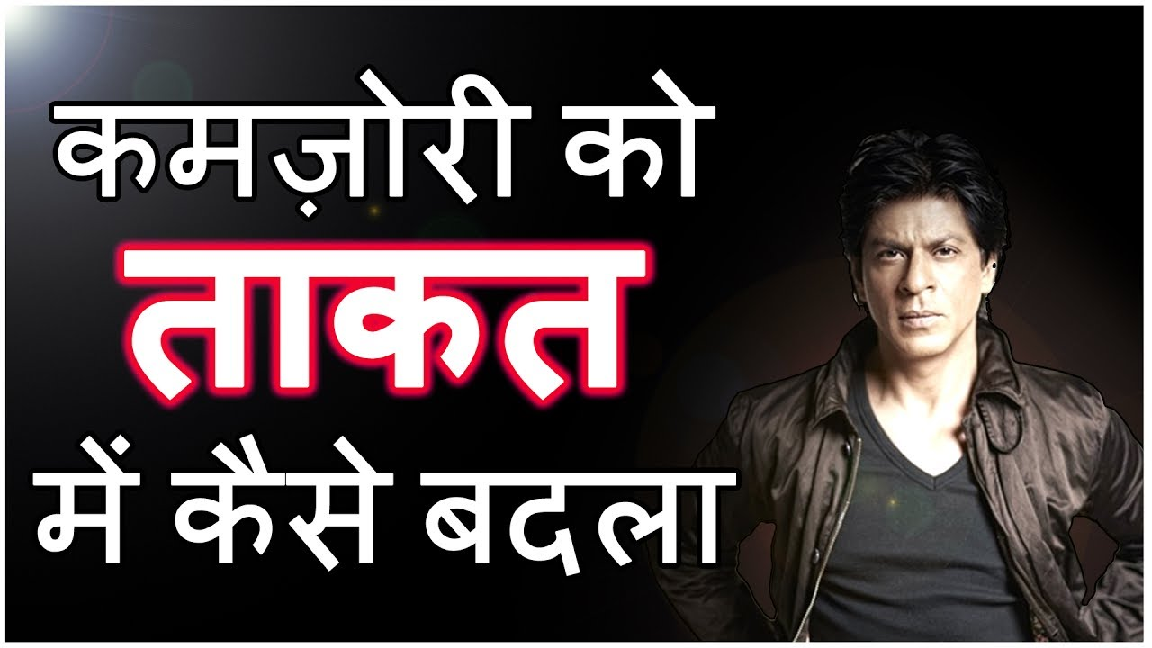 Success Story - Shahrukh Khan : Real Life Inspirational and Motivational  Video in Hindi - YouTube