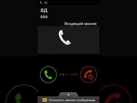 Я позвонил на номер телефона 666           7+     и он мне звонит каждый раз