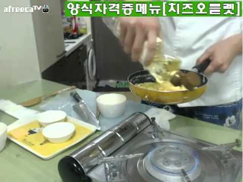 치즈오믈렛 만들기 양식실기메뉴