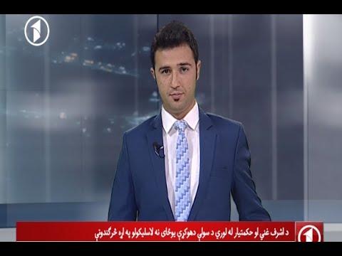 Afghanistan Pashto News 24.9.2016 د ۱۲ بجو پښتو مهم خبرونه