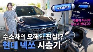 수소차의 오해와 진실! 현대 넥쏘 시승기_Hyundai NEXO testdrive