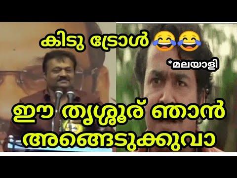 തൃശൂര് വേണം🙄tik tok viral video suresh gopi election video troll malayalam thrissur venam edukkuva