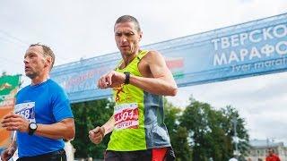 32-й Тверской марафон 04.09.2016