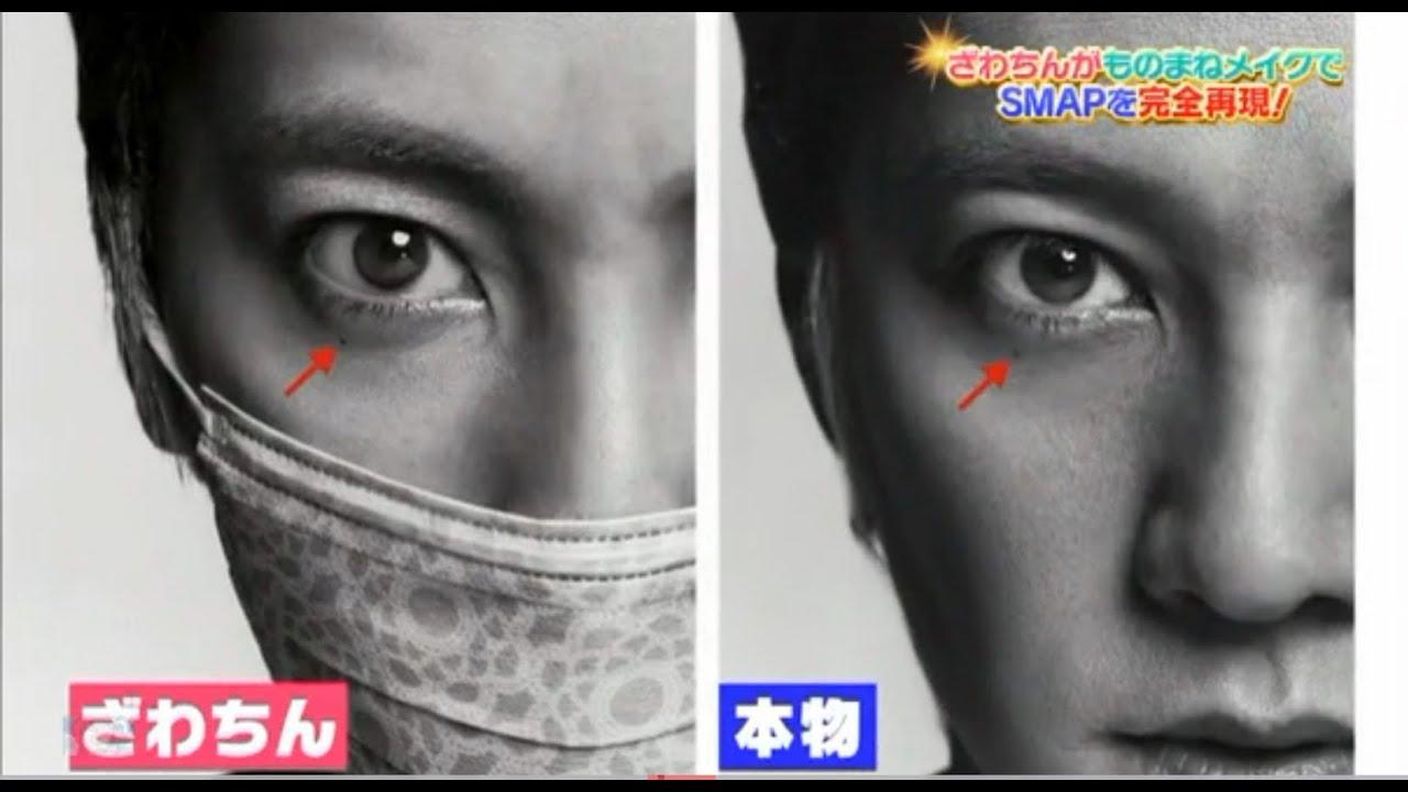 【ざわちん新作】SMAPの顔をまねる【素顔TV初公開】