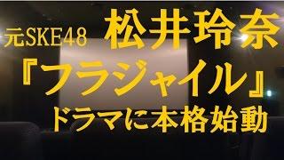 元SKE48・松井玲奈 ドラマ「フラジャイル」に 小悪魔女子の演技が話題の...
