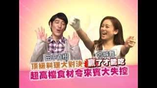 日本搞笑組合「鐵公雞二人組」的田中直樹及名模宮城舞, 頂級料理大對決3...