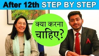 After 12th Step by Step क्या करना चाहिए ? Interview with Pervin Malhotra