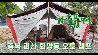 충북 괴산 화양동 오토 캠프 가을 풍경 참 좋다 좋아 …