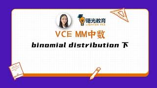 VCE 中数MM —binomial distribution 下 (by Witney 老师)
