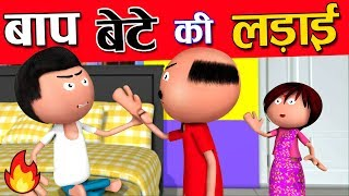 Baap Bete Ki Ladai(बाप बेटे कि लड़ाई) - Cartoon Master GOGO