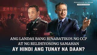 """""""Pananalig sa Diyos"""" - Ang Landas bang Binabatikos ng CCP at ng Relihiyosong Samahan ay Hindi ang Tunay na Daan? (Clip 2/6)"""