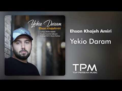 Ehsan Khajeh Amiri - Yekio Daram (احسان خواجه امیری - یکیو دارم)