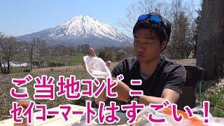 セイコーマートは最高! 北海道ご当地コンビニのコンビニ飯をニセコでレ...