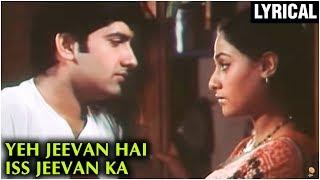 Yeh Jeevan Hai Iss Jeevan Ka | Lyrical Song | Piya Ka Ghar | Kishore Kumar Song | Anil Dhavan & Jaya