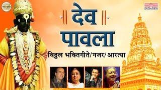 देव पावला-कार्तिकी एकादशी विशेष /Kartiki Ekadashi