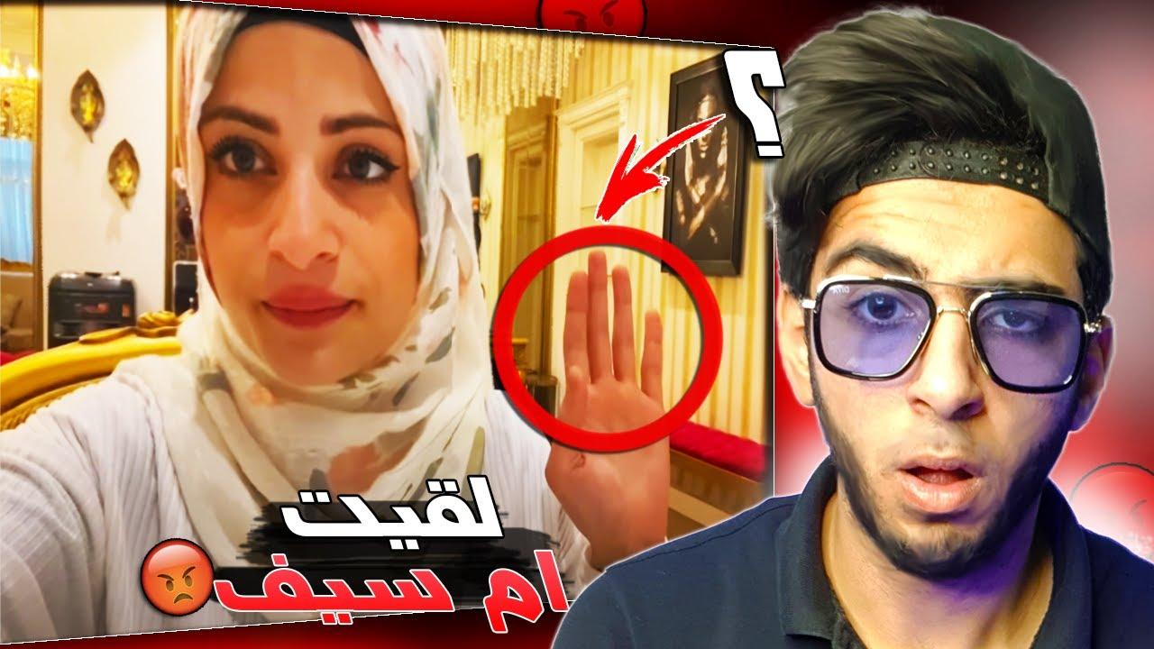 فيديو ام سيف اللي كلو بيدور عليه !!