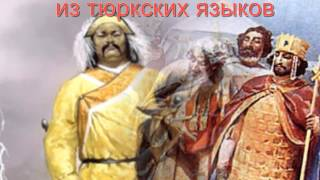 видео III.2. ИНОЯЗЫЧНЫЕ СЛОВА В СОВРЕМЕННОЙ РУССКОЙ РЕЧИ