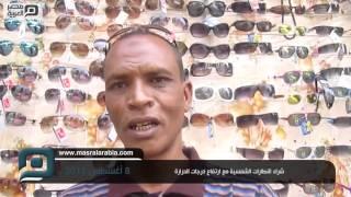 مصر العربية | شراء النظارات الشمسية مع ارتفاع درجات الحرارة