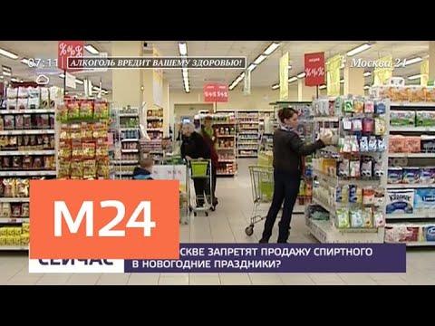 Смотреть фото Где в Москве запретят продажу спиртного в новогодние праздники - Москва 24 новости россия москва