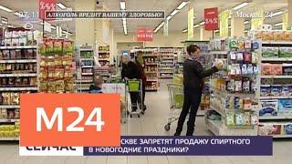 Смотреть видео Где в Москве запретят продажу спиртного в новогодние праздники - Москва 24 онлайн